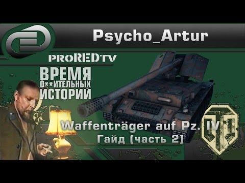 Waffenträger auf Pz. IV - Гайд (часть 2)