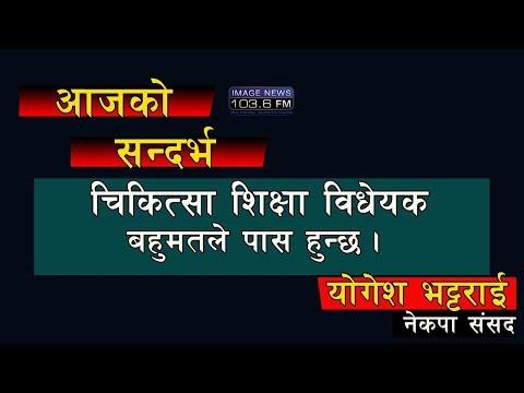 (Aajako Sandarva with Yogesh Bhattarai - 2075 - 10 - 11 - Duration: 25 minutes.)