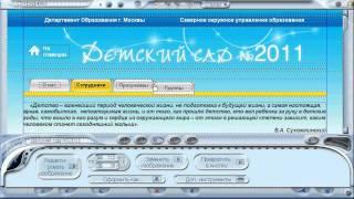 Урок 5. Работа с сайтом в программе Сайткрафт