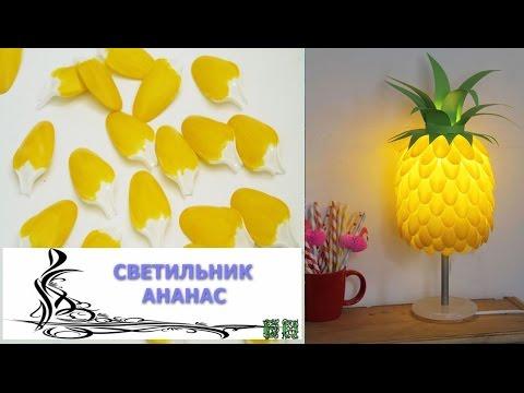 Как из модулей сделать ананас из