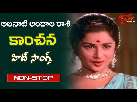 Old Beauty Kanchana Super Hits | Telugu Movie Video Songs Jukebox | Old Telugu Songs