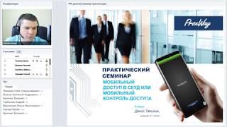 Мобильная идентификация в СКУД