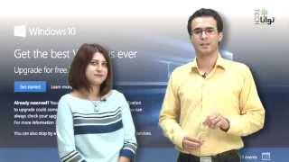 ویژگیهای ویندوز ۱۰ و مقایسه آن  با نسخههای قبلی ویندوز