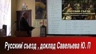 Русский съезд , доклад «Экономика, разорванная в клочья» Савельев Ю. П.