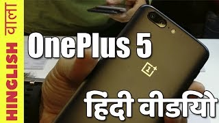 Hindi Video- OnePlus 5 India Hands On & First Impressions- Hinglish WalaConnect with us on:Website-  http://www.intellectdigest.in/Facebook- https://www.facebook.com/iDigestIndiaTwitter- https://twitter.com/iDigestIndiaGoogle+ - http://google.com/+IntellectdigestInConnect With Rohit Khurana (man behind the camera) on:Facebook- https://www.facebook.com/rohitkhuranaTwitter- https://twitter.com/rohit_khuranaGoogle+ : http://google.com/+RohitKhuranaVideo by Intellect Digest - All rights reserved. All content used is copyright to Intellect Digest. Use or commercial display or editing of the content without proper authorization is not allowed.