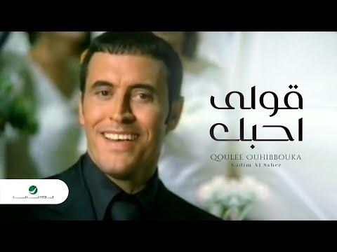 Kadim Al Saher ... Qoulee Ouhibbouka  - Video Clip | كاظم الساهر ... قولى احبك - فيديو كليب (видео)