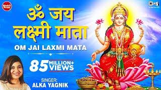 Video ॐ जय लक्ष्मी माता | Laxmi Mata Aarti | Alka Yagnik | Om Jai Laxmi Mata | Mata Ki Aarti download in MP3, 3GP, MP4, WEBM, AVI, FLV January 2017