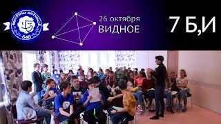 Видеоотчет о поездке 7-х классов в Видное