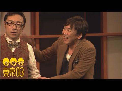 東京03 -  「許せる心」/『第17回東京03単独公演「時間に解決させないで」』より