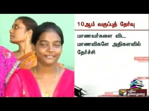 Tamil-Nadu-SSLC-results-out-Full-details