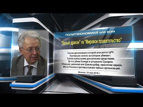 """""""Белый дракон"""" vs """"Мировое правительство"""" ,Валентин Катасонов нейромир"""