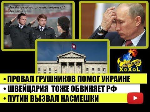 Провал Грушников помог Украине • Швейцария  тоже обвиняет РФ • Путин вызвал насмешки - DomaVideo.Ru