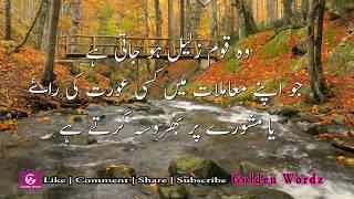 Best Golden Words in Urdu | Urdu golden words | By Golden Wordz