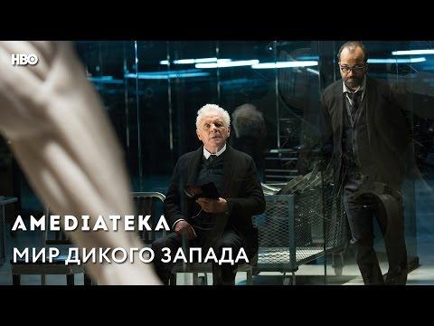 Мир дикого запада   Wеsтwоrld   Трейлер - DomaVideo.Ru