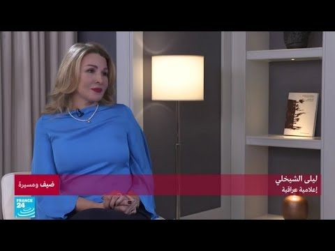 العرب اليوم - شاهد:  ليلى الشيخلي تؤكّد أنّها عاشت سنتين فقط في بلادها