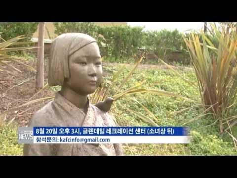 한인사회 소식 8.11.16 KBS America News