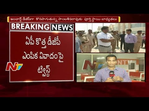 New Twist in Selection of New AP DGP || Full Responsibilities to Sambasiva Rao