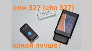 Качественный и не дорогой ELM327 Bluetooth v1.5 купить на Алиэкспресс можно тут - http://ali.pub/1d7lr2 ;Качественный и не дорогой ELM327 WI-FI v1.5 купить на Алиэкспресс можно тут - http://ali.pub/1d7mezВозврат до 15% от заказа в интернет магазине Алиэкспресс и других, проверено лично - http://epngo.bz/cashback_index/3t5xeqСайт ГаджетАВТО - https://gadgetavto.ruКупить ELM 327 в Тюмени можно тут - https://vk.com/avtoskaner_tyumenСкачать приложение по расшифровке кодов ошибок OBD бесплатно - https://play.google.com/store/apps/details?id=ru.foxyface.decryptfromexcelВ этом видео я вам расскажу о том как правильно выбрать елм 327 и какой из них лучше. Проведу сравнение elm 327 Bluetooth и elm 327 Wi-Fi.****************************************************Канал посвящен автомобильной тематике! Я не являюсь профессионалом, но люблю технику, много с ней вожусь и имею свою точку зрения, если она с чьей то не совпадает, не принимайте близко к сердцу!На моем канале вы увидите видео, посвященные компьютерной диагностике автомобилей, их тюнингу и ремонту, тест обзоры новых и б/у автомобилей иностранного и отечественного производства и много всего интересного!Подписывайтесь на канал, добавляйтесь в друзья, пишите комментарии! Мои контакты:Гугл+ https://plus.google.com/u/0/+VDTestЯ в контакте - https://vk.com/id292505394Сайт ГаджетАВТО - https://gadgetavto.ruГруппа в контакте - http://vk.com/club98134034Мои плейлисты: Шкода Йети (Skoda Yeti) 1.8 DSG - https://www.youtube.com/playlist?list=PLJyCbuOXy1JXf02jqR52dArNKcWwwsIkdОтветы на комментарии - https://www.youtube.com/playlist?list=PLJyCbuOXy1JU7xs5QXOkNgd9lYHgA9nm5Спорт - https://www.youtube.com/playlist?list=PLJyCbuOXy1JVuLXjAoVMbUD-lXmRib-B0Тест обзоры новых автомобилей - https://www.youtube.com/playlist?list=PLJyCbuOXy1JXBNE44HeTKNUJ0FtPmCkmJТест обзоры б.у. автомобилей - https://www.youtube.com/playlist?list=PLJyCbuOXy1JUTGVr195QiD9BGRV3UFZ73Проект Субару Форестер 2 - https://www.youtube.com/playlist?list=PLJyCbuOXy1JU06WyCp