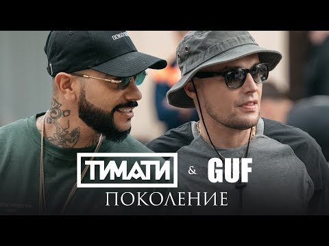 Тимати fеат. GUF - Поколение (премьера клипа 2017) - DomaVideo.Ru