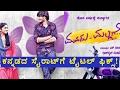 Sairat movie: Manasu Mallige | Filmibeat Kannada