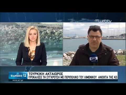 Τουρκική ακταιωρός προκάλεσε σύγκρουση με σκάφος του Λιμενικού ανοιχτά της Κω | 11/03/2020 | ΕΡΤ