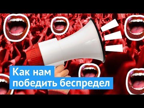 Протесты – путь к Прекрасной России будущего