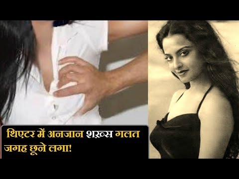 जब रेखा को एक युवकनेगलत जगह छुआ | Actress Rekha Sexually Harassed In Theater By Man | SR Time