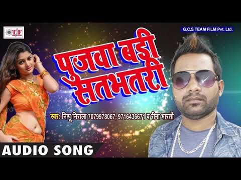 Video Pujwa ba sat bhatri download in MP3, 3GP, MP4, WEBM, AVI, FLV January 2017