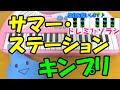 1本指ピアノ【サマー・ステーション】キンプリ Mr.King VS Mr.Prince 簡単ドレミ楽譜 超初心者向け