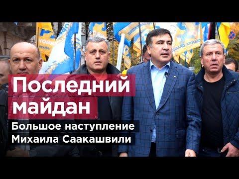 ПОСЛЕДНИЙ МАЙДАН. Большое наступление Михаила Саакашвили. (видео)