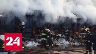 На востоке Москвы потушен пожар на складе пиломатериалов