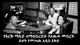 Ethiopia የእርቅ ማእድ ለማህበረሰቡ የለዉጥ መሰረት ይዞት የመጣዉ አዲስ እቅድ
