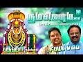 நமசிவாய | S.P.பாலசுப்ரமணியம் | ஸ்ரீஹரி | Namashivaya by SPB