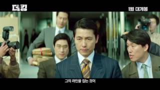 Nonton         The King  2017 Korean Movie Official Trailer Film Subtitle Indonesia Streaming Movie Download