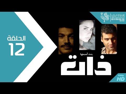 مسلسل بنت اسمها ذات - الحلقة  Bent Esmaha Zaat Episode 12