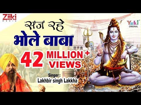 Video सज रहे भोले बाबा | Saj Rahe Bhole Baba | Lakhbir Singh Lakkha | Shiv Bhajan download in MP3, 3GP, MP4, WEBM, AVI, FLV January 2017