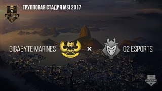 G2 vs GIGABYTE Marines – MSI 2017 Group Stage. День 2: Игра 5 / LCL
