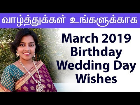 Birthday wishes - வாழ்த்துக்கள் உங்களுக்காக - March 2019 Birthday, wedding Day Wishes - Dedicated for Subscribers