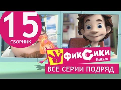 Новые МультФильмы - Мультик Фиксики - Все серии подряд - Сборник 15 (серии 88-93) (видео)