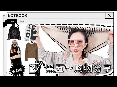 BLACK FRIDAY📦~黑五购物 上身分享 ssense打折买了啥?ann骑士靴 AMI🐼爱心毛衣 Nanushk… видео