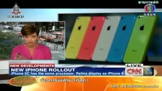 Morning News เรื่องเล่าเช้านี้ - เปิดตัว IPhone5s เเละ IPhone 5c พร้อมราคา