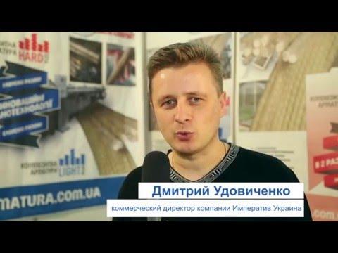 BuildTech2015 Императив Украина