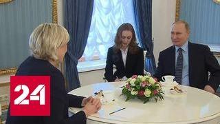 Путин на встрече с Марин Ле Пен: Россия не будет вмешиваться в президентские выборы Франции
