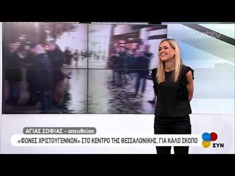 Η σοπράνο Σόνια Θεοδωρίδου τραγουδά στον πεζόδρομο της Αγίας Σοφίας  | 12/12/2019 | ΕΡΤ