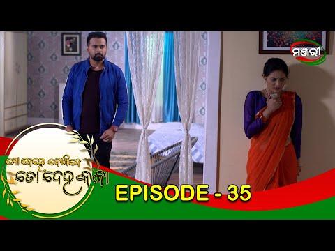 Mo Dehe Bolide To Deha Kala | Episode - 035 | ManjariTV | Odisha