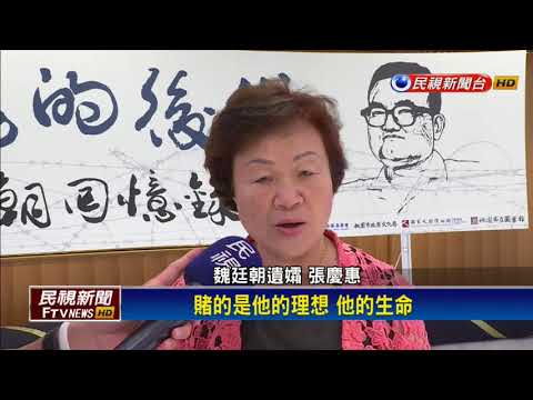 魏廷朝回憶錄 賭的是台灣的民主自由