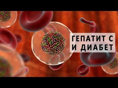Все об опасности гепатита С при диабете и его лечении
