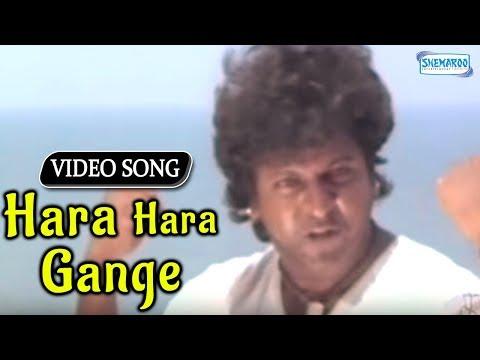 Video Hara Hara Gange - Shivaraj Kumar - Kannada Hit Song download in MP3, 3GP, MP4, WEBM, AVI, FLV January 2017