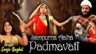 "Video सम्पूर्ण आल्हा ""रानी पद्मावती की"" Padmavati Full Real Story By Sanjo Baghel - Full Video Song MP3, 3GP, MP4, WEBM, AVI, FLV Oktober 2018"
