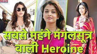 Video ये हैं Bollywood की वो Actress जो पहनती हैं सबसे महंगे Magalsutra MP3, 3GP, MP4, WEBM, AVI, FLV Oktober 2018